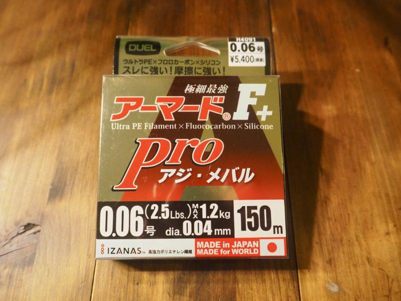 アーマードF+Pro アジ・メバル 0.06号